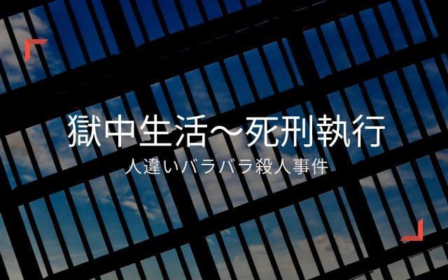 人違いバラバラ殺人事件3: 獄中生活と死刑執行まで
