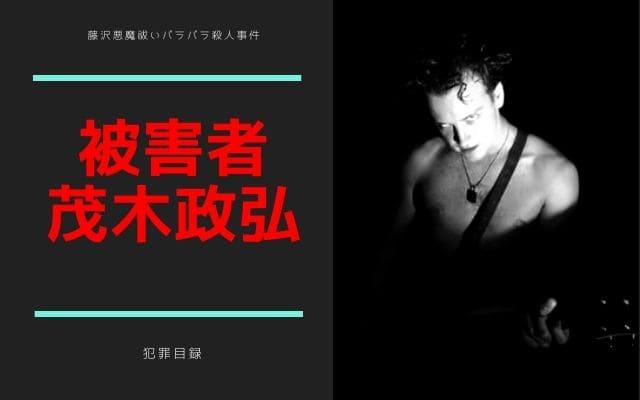 藤沢悪魔祓いバラバラ殺人事件: 犯人と被害者「茂木政弘」