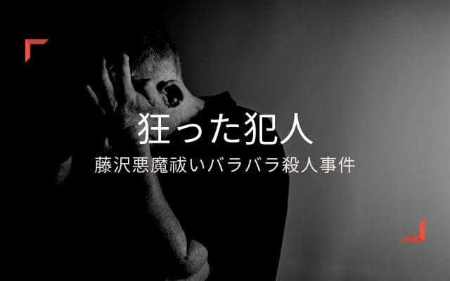 藤沢悪魔祓いバラバラ殺人事件:狂い始めた犯人