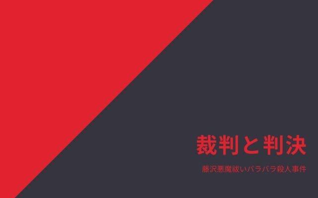藤沢悪魔祓いバラバラ殺人事件: 裁判と判決
