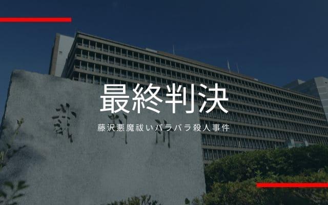 藤沢悪魔祓いバラバラ殺人事件: 最終判決