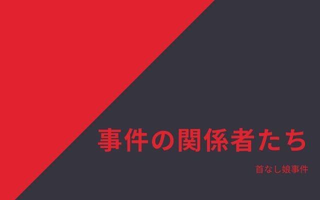 首なし娘事件: 犯人「増淵倉吉」と被害者「岩田ますえ」