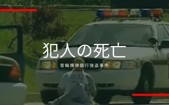 首輪爆弾強盗事件: 犯人の死亡