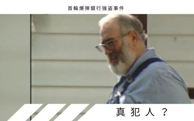 首輪爆弾銀行事件: 事件の真犯人は?