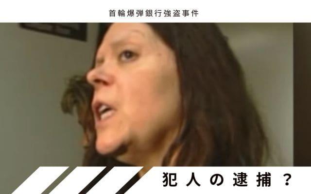 首輪爆弾銀行強盗事件:犯人の逮捕?