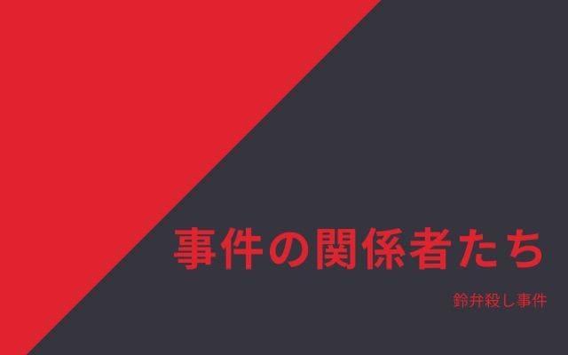 鈴弁殺し事件: 関係者たち