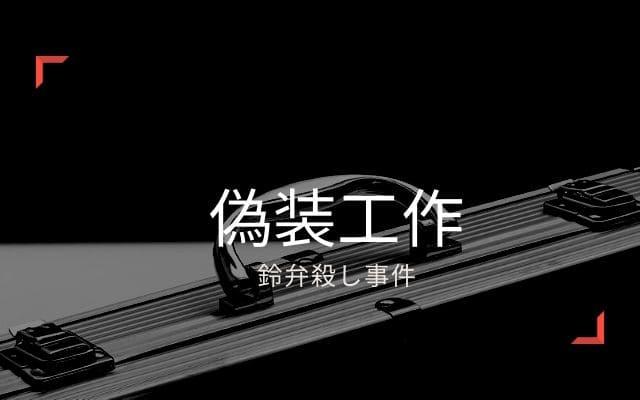 鈴弁殺し事件4: 偽装工作
