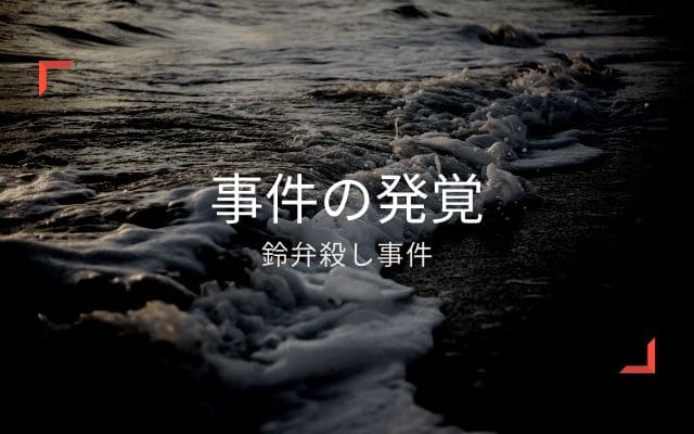 鈴弁殺し事件5: 事件発覚