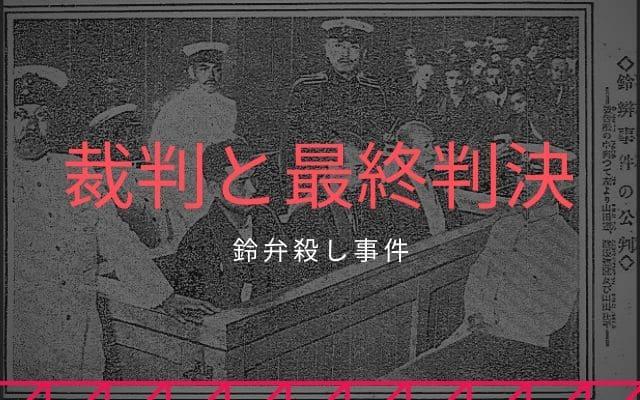 鈴弁殺し事件: 裁判と最終判決