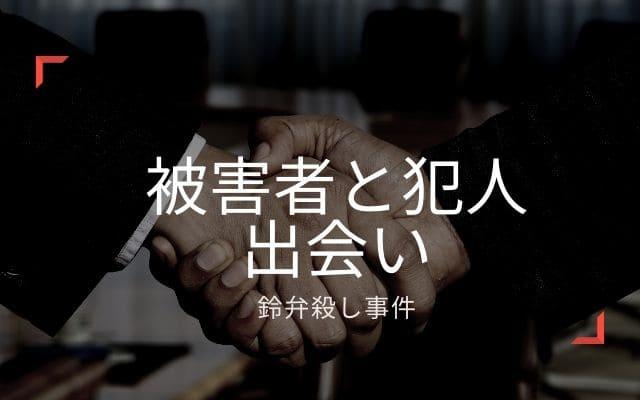 鈴弁殺し事件2: 被害者と加害者の出会い