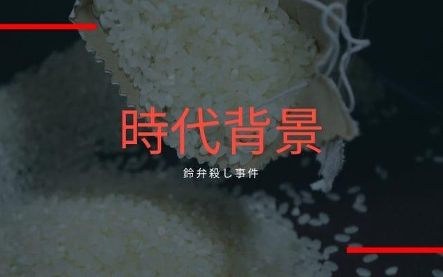 鈴弁殺し事件1: 事件当時の時代背景