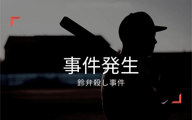 鈴弁殺し事件3: 事件発生