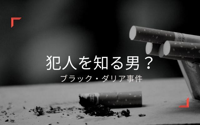 ブラック・ダリア事件: 犯人?を知っている男?