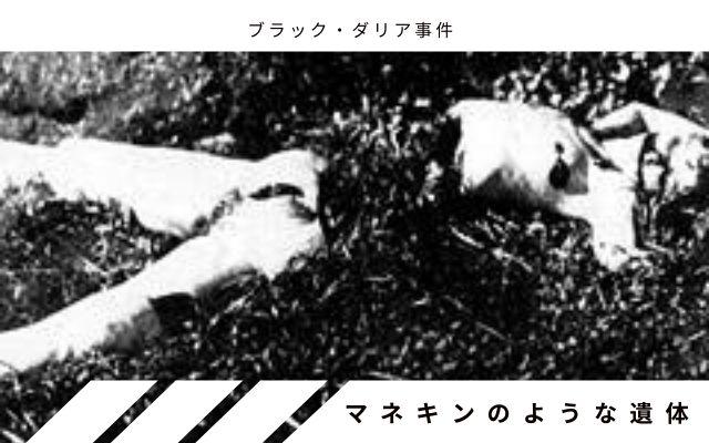 ブラック・ダリア事件: マネキンのような遺体