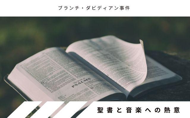ブランチ・ダビディアン事件: 聖書と音楽への熱意