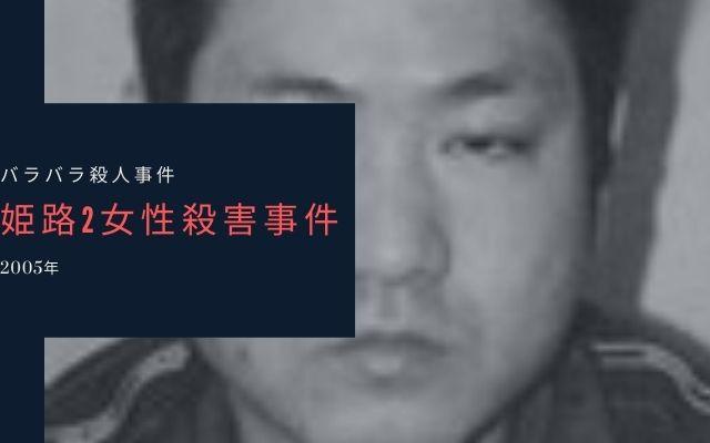 姫路2女性殺害事件とは?