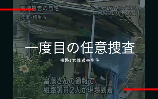 姫路2女性殺害事件: 一度目の任意捜査