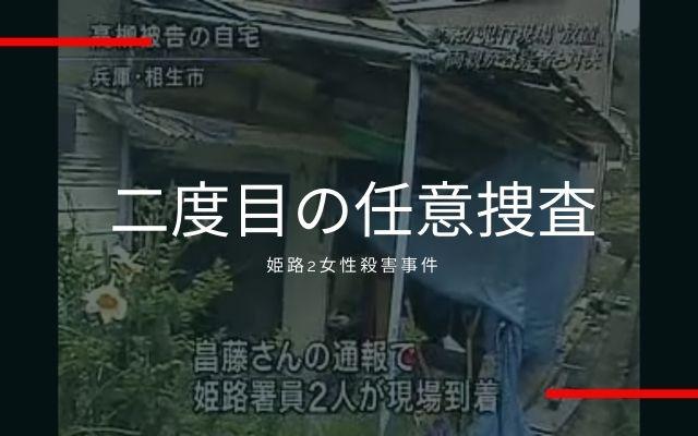 姫路2女性殺害事件: 二度目の任意捜査