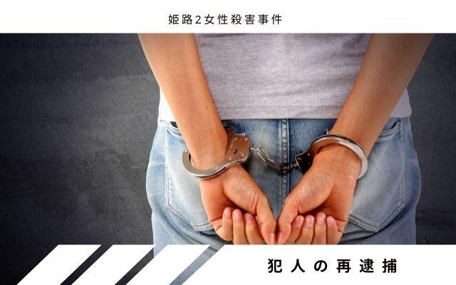 姫路2女性殺害事件: 高柳和也の再逮捕