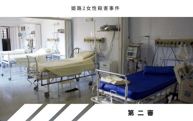姫路2女性殺害事件: 第二審