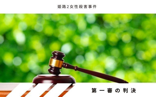 姫路2女性殺害事件: 第一審の判決