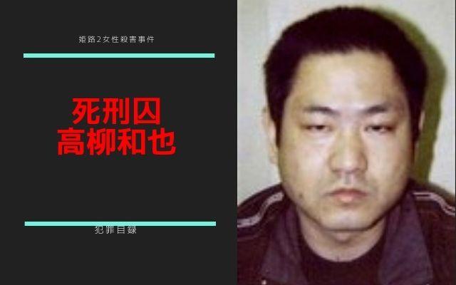 姫路2女性殺害事件: 高柳和也の死刑確定