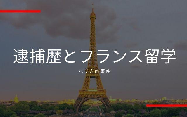 佐川一政の逮捕歴とフランスへの留学