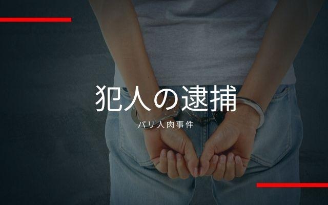 佐川一政の逮捕