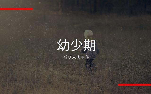 佐川一政の幼少期