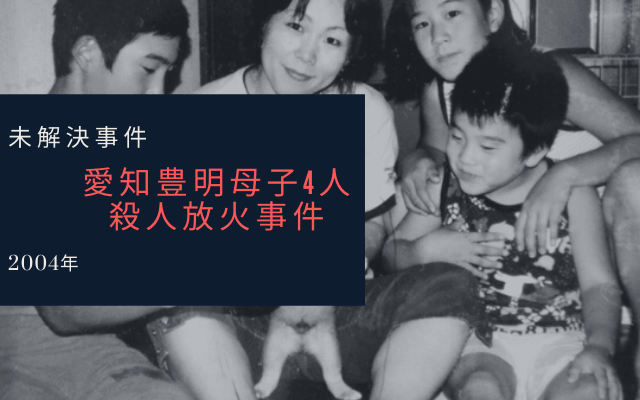 愛知豊明母子4人殺人放火事件とは?