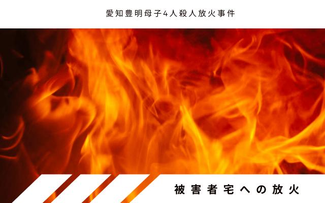 愛知豊明母子4人殺人放火事件の放火