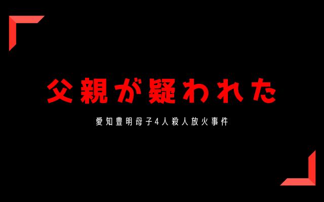 愛知豊明母子4人殺人放火事件: 父親が疑われた