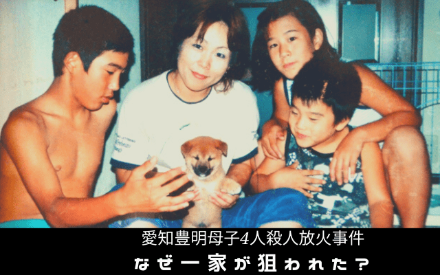 愛知豊明母子4人殺人放火事件: なぜ一家が?