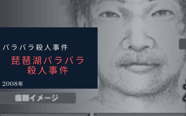 琵琶湖バラバラ殺人事件とは?