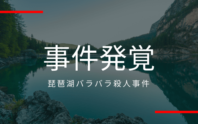 琵琶湖バラバラ殺人事件発覚