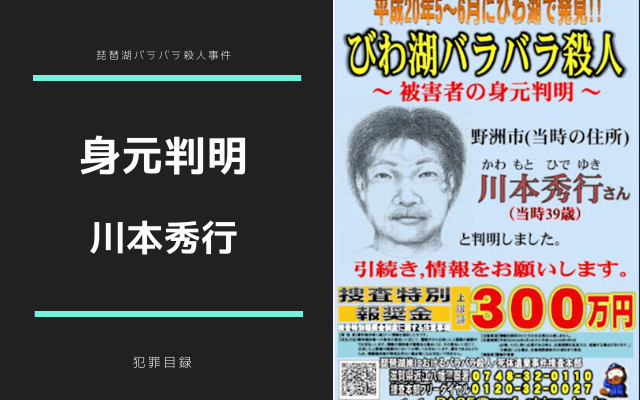 琵琶湖バラバラ殺人事件の身元判明