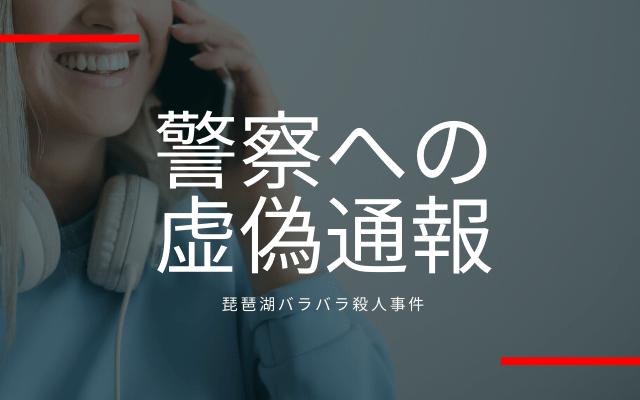 琵琶湖バラバラ殺人事件の虚偽通報