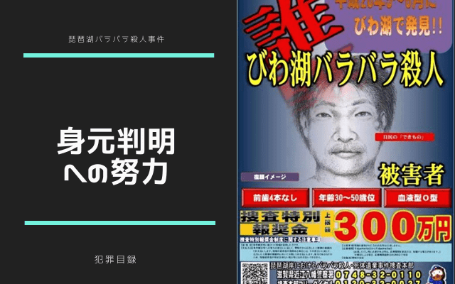 琵琶湖バラバラ殺人事件の身元判明へ