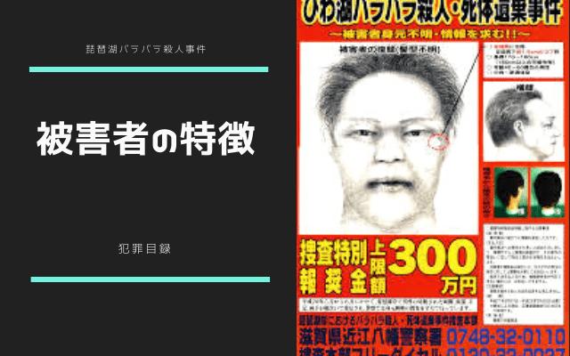 琵琶湖バラバラ殺人事件の被害者の特徴