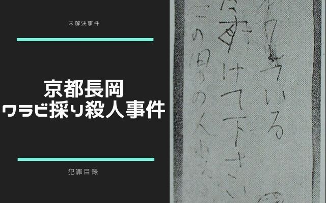 京都長岡ワラビ採り殺人事件