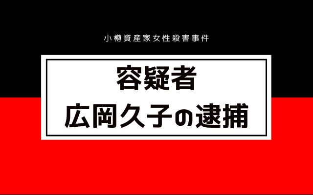 容疑者広岡久子の逮捕