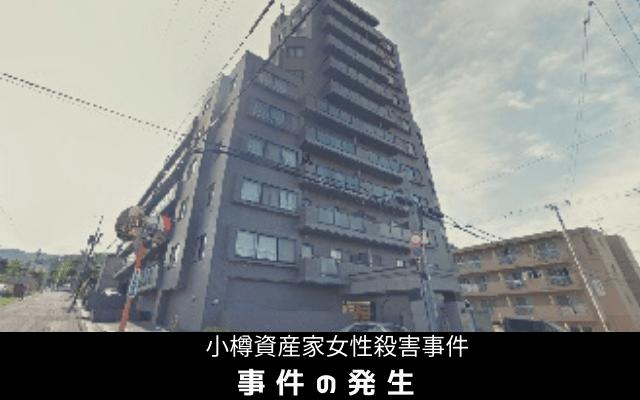 小樽資産家女性殺害事件の発生