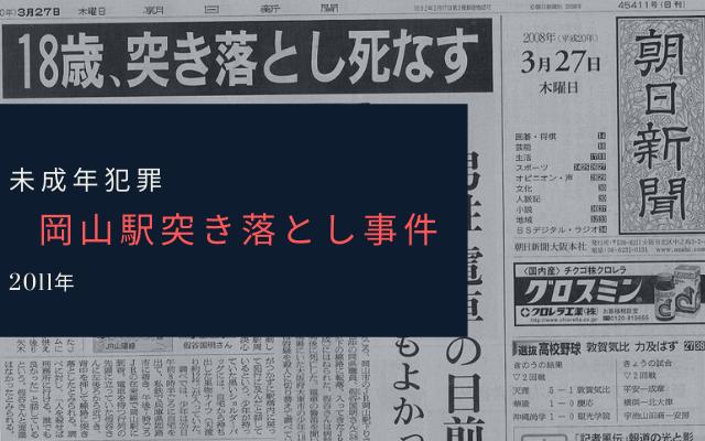 岡山駅突き落とし事件とは?