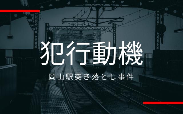 岡山駅突き落とし事件: 犯行動機