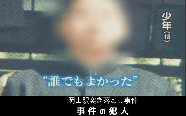 岡山駅突き落とし事件の犯人