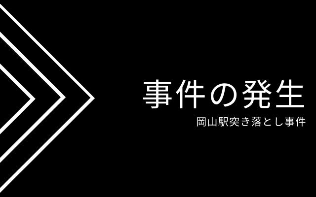 岡山駅突き落とし事件の発生