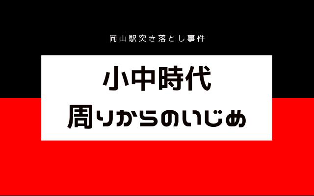 岡山駅突き落とし事件のいじめ