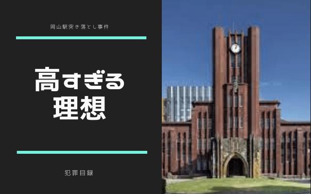 岡山駅突き落とし事件: 高すぎる理想