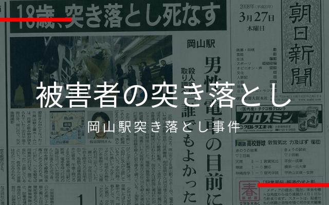 岡山駅突き落とし事件: 被害者の突き落とし
