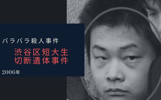渋谷区短大生遺体切断事件とは?